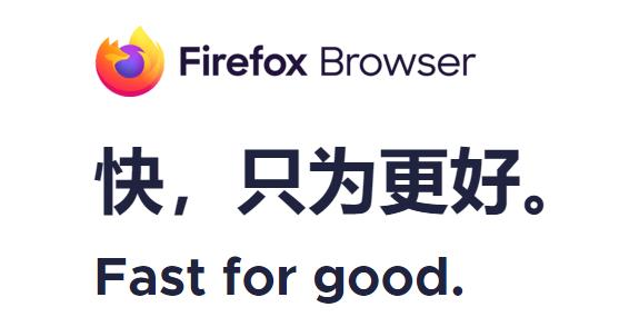 Firefox 火狐浏览器 78 放弃对多个 macOS 版本的支持