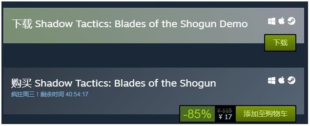 《影子战术:将军之刃》Steam史低促销:仅售17元