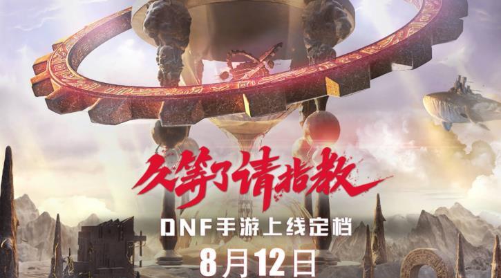 《地下城与勇士》手游将于 8 月 12 日上线