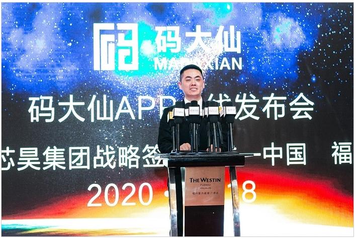 码大仙APP公测新闻发布会