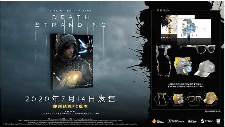 《死亡搁浅》 PC 版中文预告发布:7 月 14 日上线