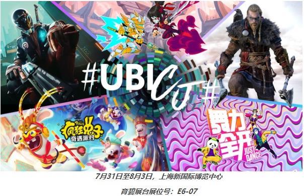 育碧:ChinaJoy 2020 期间《勇敢的心:伟大战争》 免费送