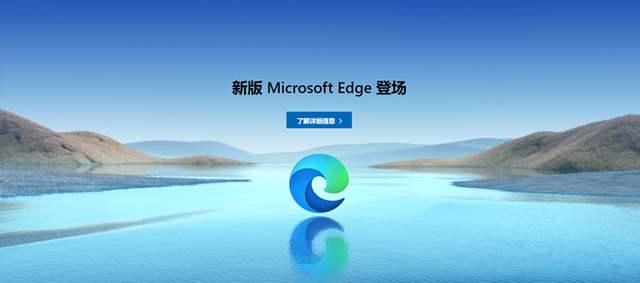 新版Edge终于加上了访问网银功能