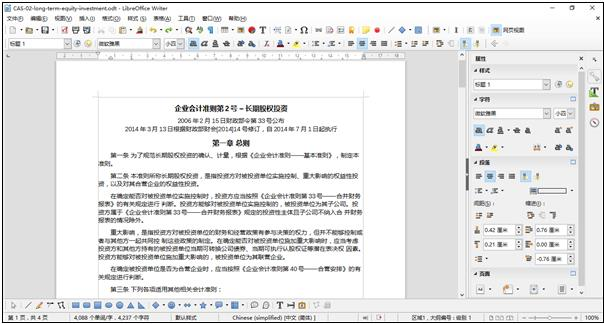 最好的开源办公软件:LibreOffice 7.0正式版发布