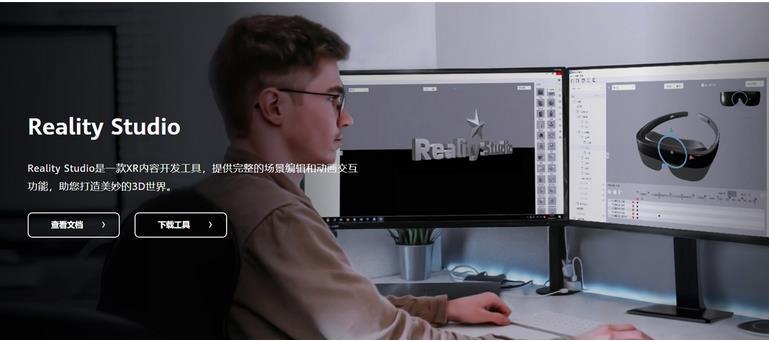 华为 3D 开发工具 Reality Studio 正式建立