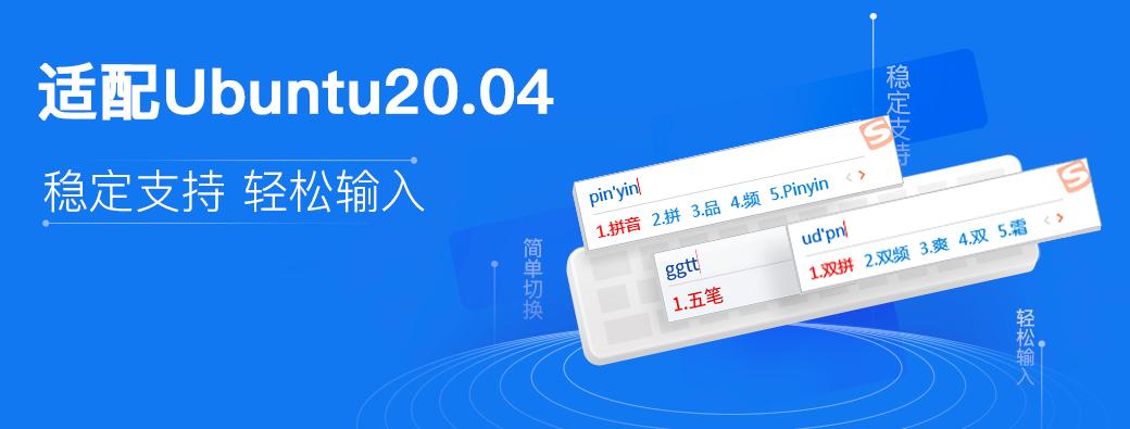 搜狗输入法 Linux 版现已支持 Ubuntu 20.04