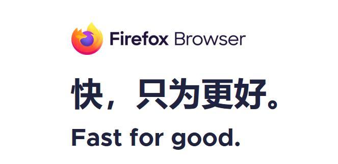 火狐瀏覽器Firefox 80 正式版發布