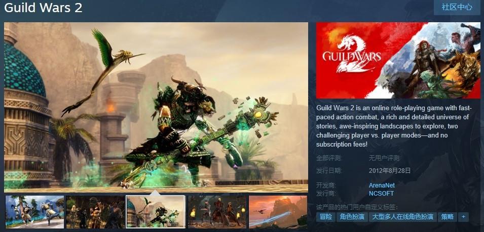 RPG 游戲《激戰2》將于11月登陸Steam
