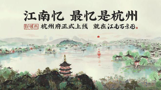 《江南百景图》全新版本更新,新城市杭州上线