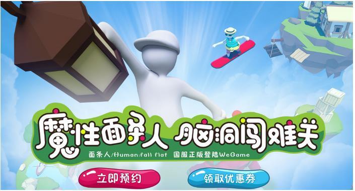 《面条人》将于10月27日登陆WeGame