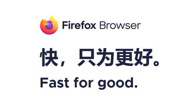Firefox 82正式版已开放下载