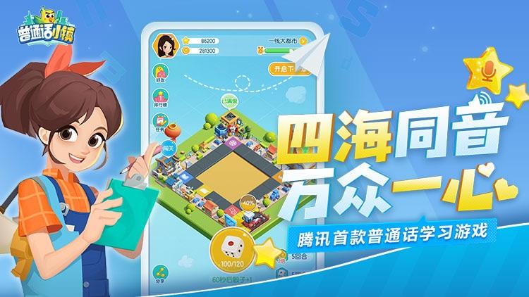 腾讯普通话游戏《普通话小镇》将于11 月 5 日全平台上线