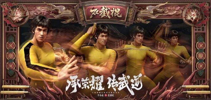 《王者荣耀》五周年限定,裴擒虎 × 李小龙皮肤已上线