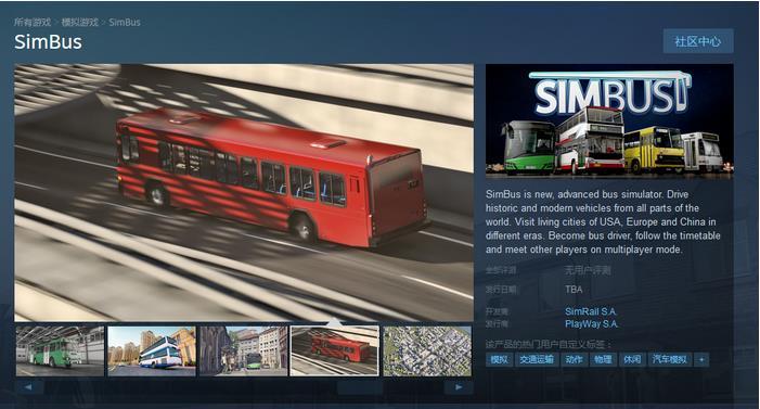 模拟游戏《巴士模拟器》上架Steam