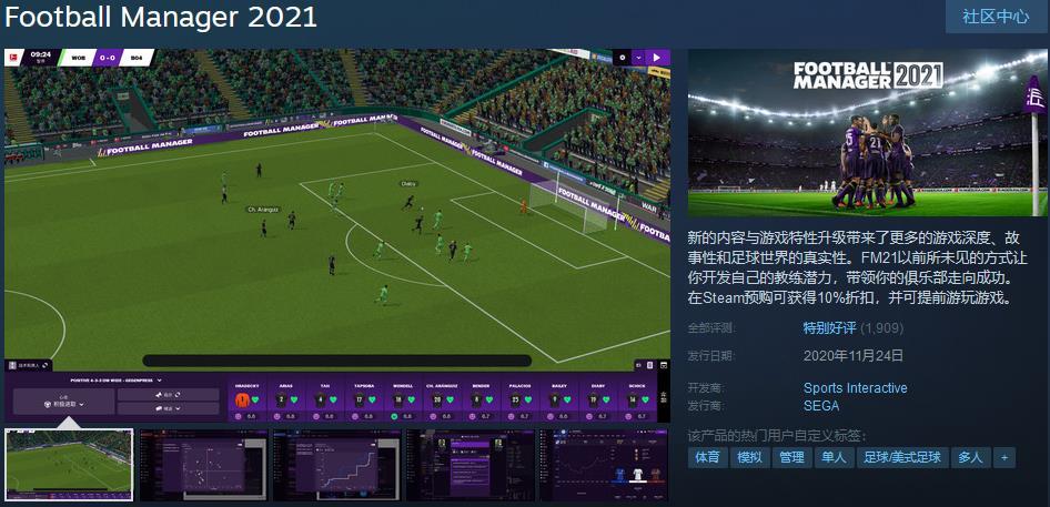 《足球经理2021》已在Steam正式发售