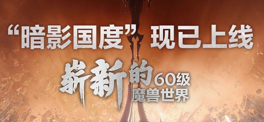 《魔兽世界:暗影国度》现已上线