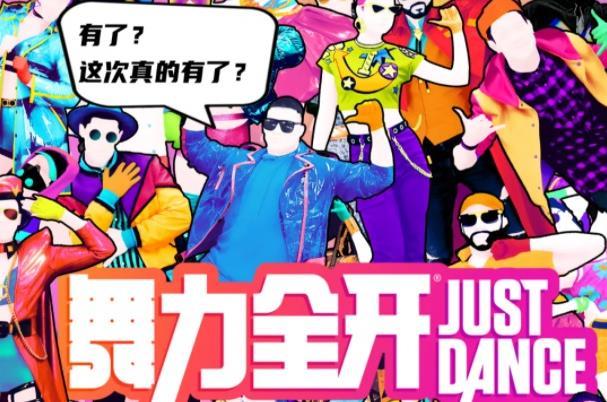 《舞力全开》将于12 月末上线国行 Switch