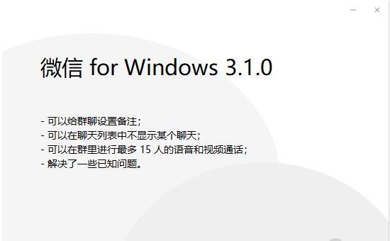 微信 Windows 3.1.0 测试版发布