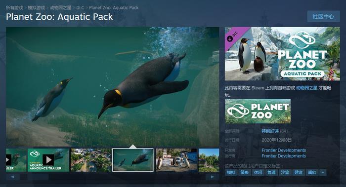 """《动物园之星》新DLC""""Aquatic Pack""""登陆Steam,国区售价53元"""