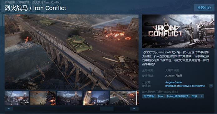 《烈火战马》将于1月8日开启Steam抢先体验