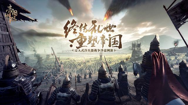 国产沙盒游戏《帝国神话》登录 Steam