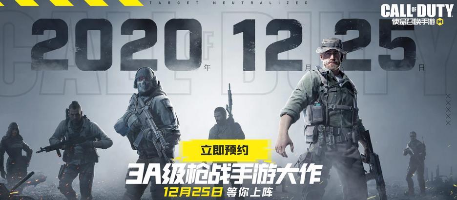 腾讯《使命召唤手游》国服将于12 月 25 日正式上线