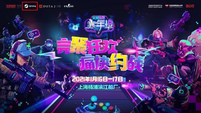 "Steam 中国版""蒸汽平台""将于1 月 16~17 日开放试玩"