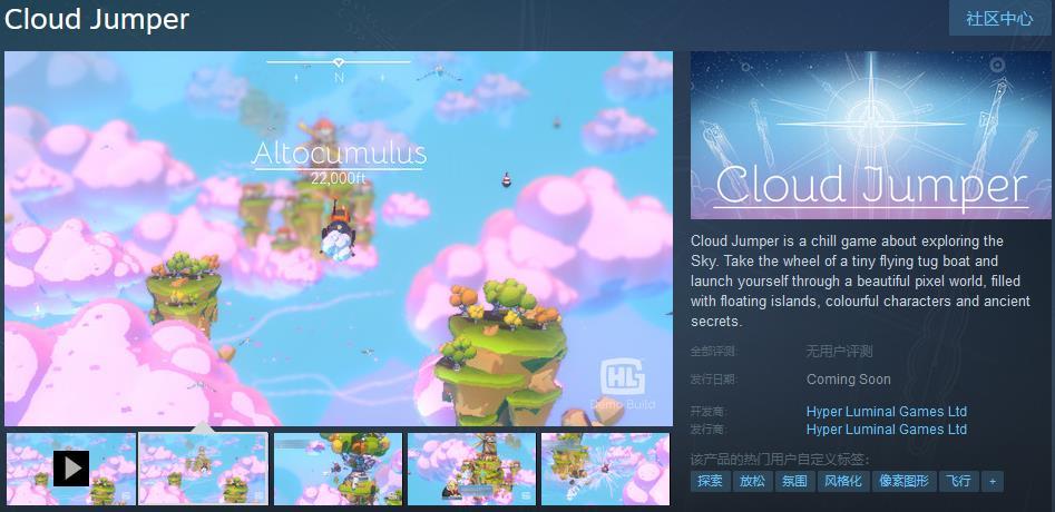 冒险探索新游《云间跃动者(Cloud Jumper)》上架Steam