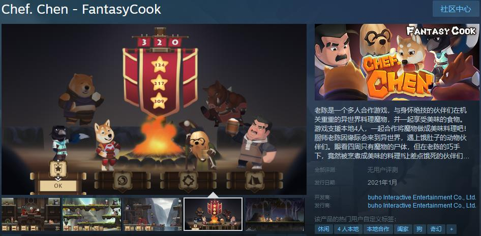 多人合作料理游戏《大厨老陈》已在Steam上线