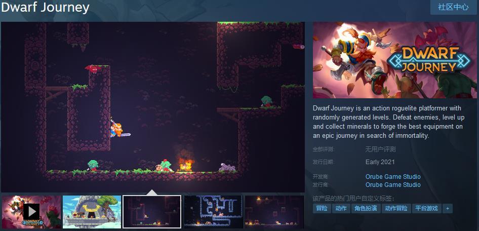 动作冒险游戏《矮人之旅》上架Steam