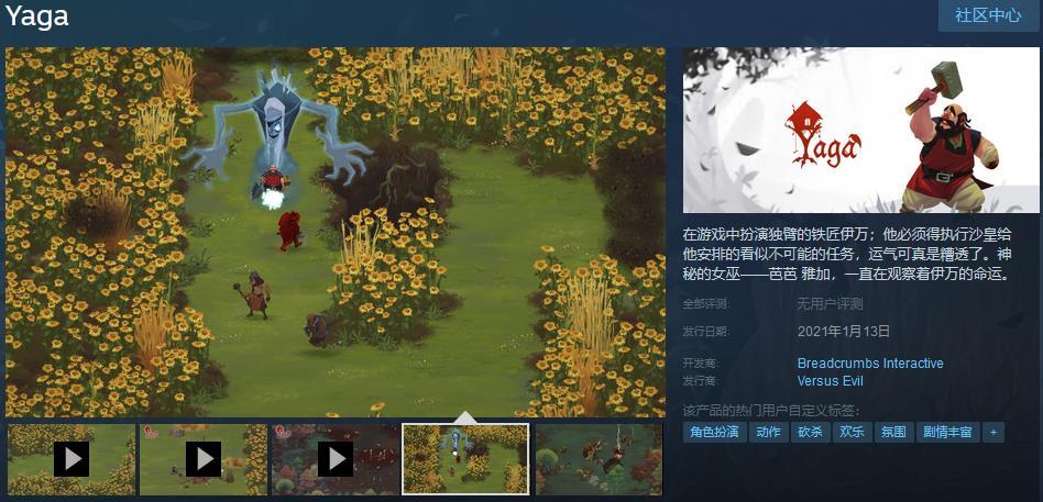 游戏《YAGA》将于2021年1月13日登陆Steam