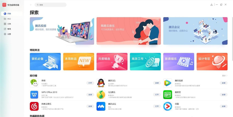 华为应用市场 PC 端测试版上线