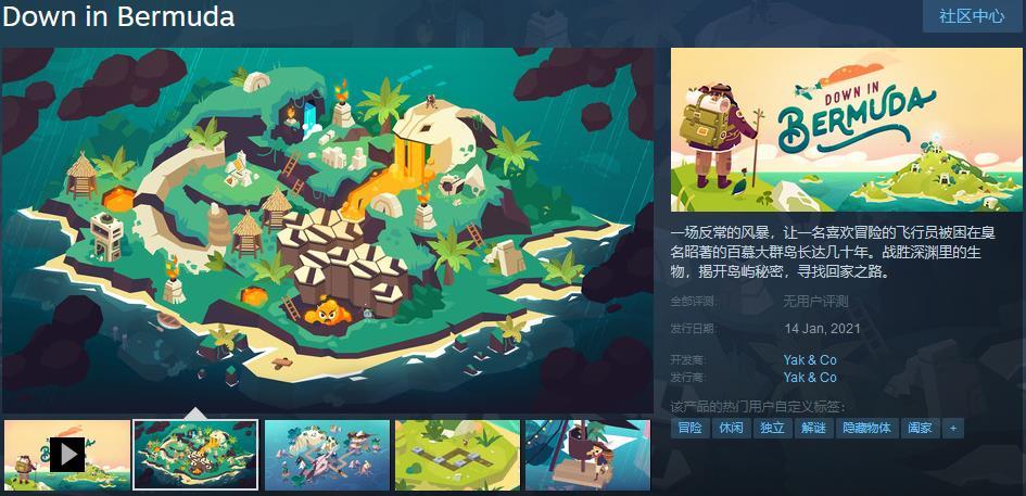 解谜冒险游戏《逃出百慕大》登陆Steam,预计1月14日发售