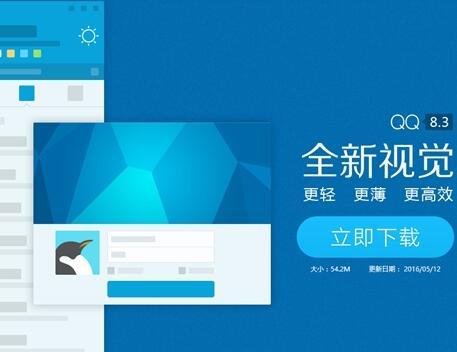 QQ 8.3 PC正式版发布/下载!群聊大升级