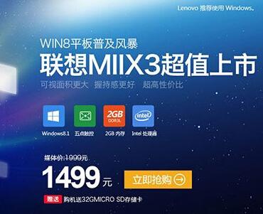 大陆首发,联想Miix 3 Win8.1平板豪华登场