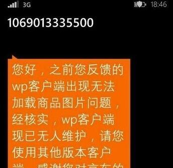 是真的吗?网曝京东放弃开发WP客户端
