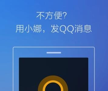 WP8版QQ 4.6正式版发布:全面支持小娜