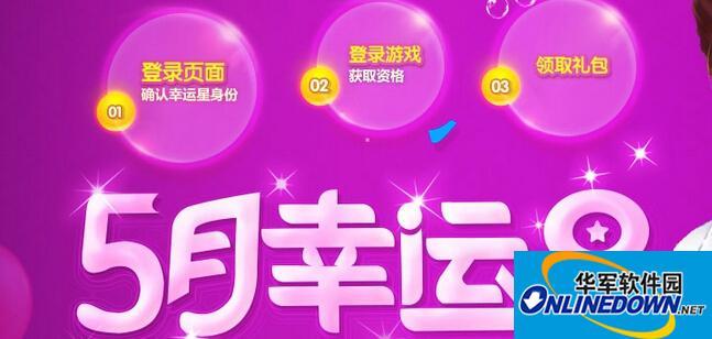 QQ炫舞官网5月幸运星活动