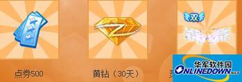 《QQ炫舞》2.2龙台头活动