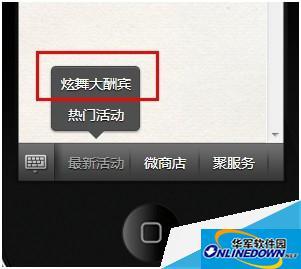 《QQ炫舞》微商城地址 人气情侣服饰八折抢购