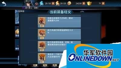 乱斗西游瑶姬仙子经文选择推荐