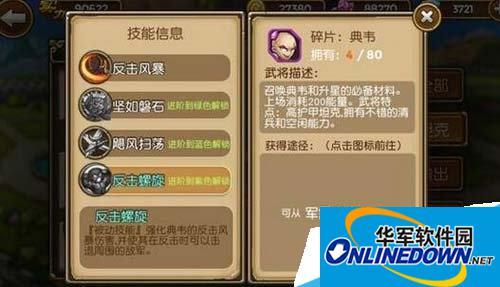 典韦武将技能分析介绍
