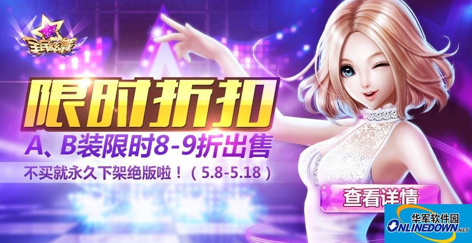 QQ炫舞活动大全更新新版本