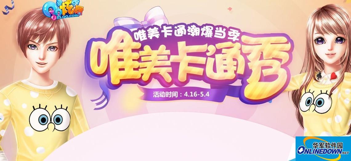 QQ炫舞唯美卡通秀活动