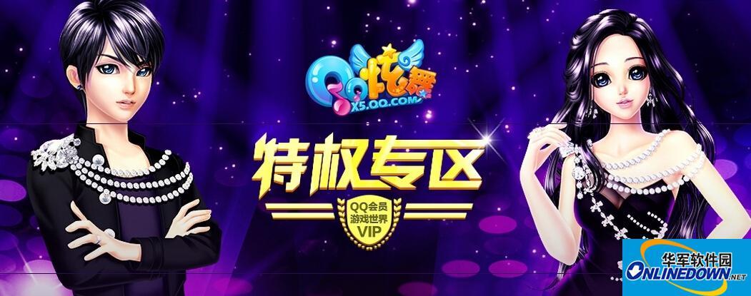 QQ炫舞12月特权专区活动