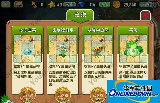 植物大战僵尸2中文版全部植物获取方法