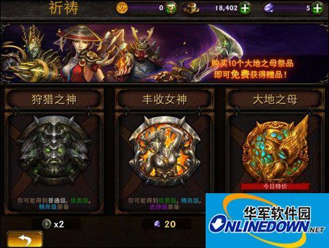 永恒战士3中文版装备获取攻略2