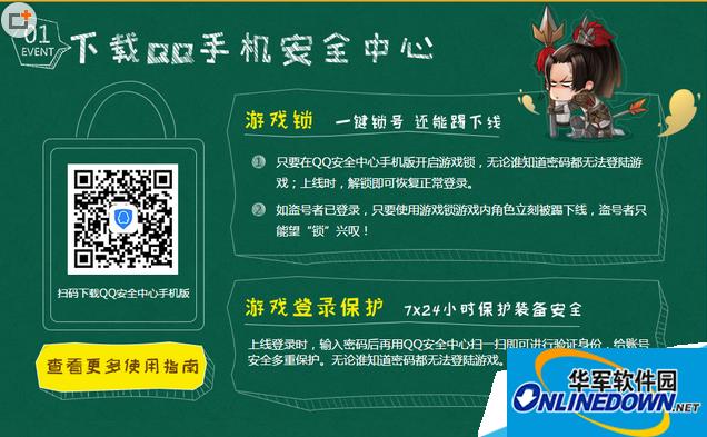 天涯明月刀QQ手机安全中心礼包怎么领取?手机安全中心礼包领取攻略