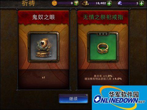 永恒战士3中文版装备获取攻略4
