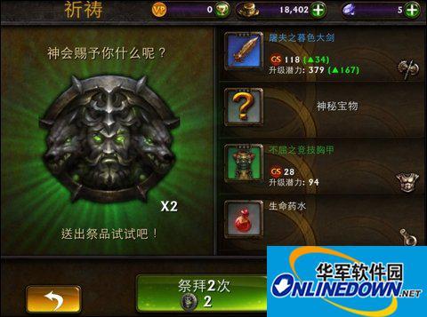 永恒战士3中文版装备获取攻略3